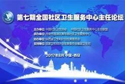 西安·第七期全国社区卫生服务中心主任论坛 (12)