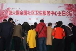 武汉·第六期全国社区卫生服务中心主任论坛 (5)