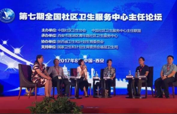 第七期全国社区卫生服务中心主任论坛在古城西安顺利召开