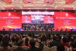 2017.11.09 第十二届中国社区卫生服务发展论坛 (17)
