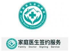 家庭医生签约服务形象标识LOGO下载