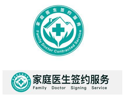 家庭医生签约服务logo缩略图