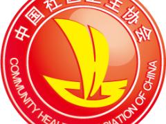 中国社区卫生协会标识LOGO