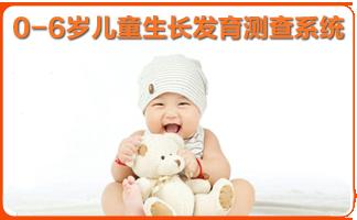 0-6岁儿童生长发育测查系统