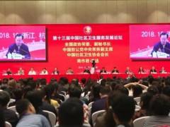 2018第十三届中国社区卫生服务发展论坛(杭州) (8)