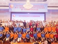 泉州·2019年世界家庭医生日主题宣传活动暨家庭医生联合工作委员会成立大会 (7)