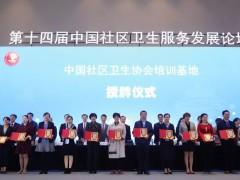 青岛·2019第十四届中国社区卫生服务发展论坛 (7)