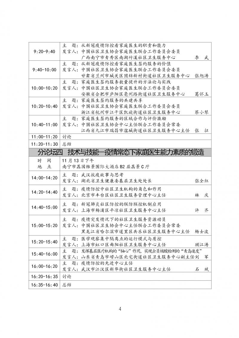 4_页面_4