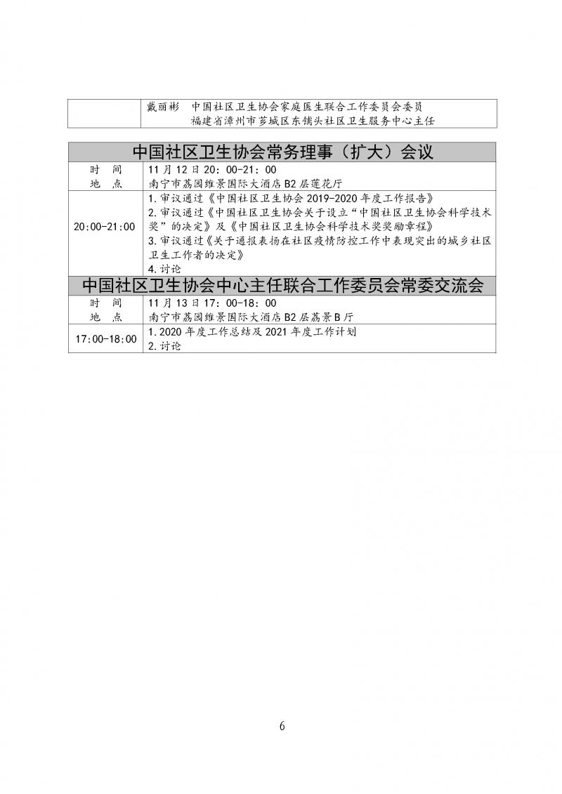 4_页面_6