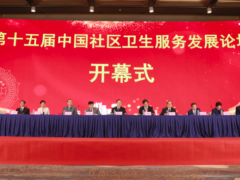 南宁·2020第十五届中国社区卫生服务发展论坛在南宁举行 (9)