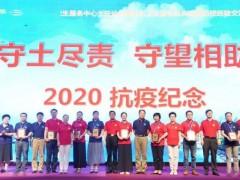 博鳌·2020第十三届全国社区卫生服务中心主任论坛 (6)