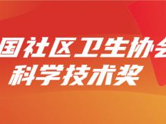第一届中国社区卫生协会科学技术奖申报推荐工作的通知