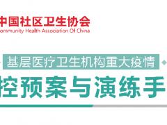 《基层医疗卫生机构重大疫情防控预案与演练手册》全文