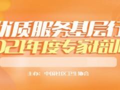 """2021""""优质服务基层行""""专家培训会(附课件)"""