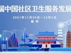 """报名丨关于召开""""第十六届中国社区卫生服务发展论坛""""的通知"""